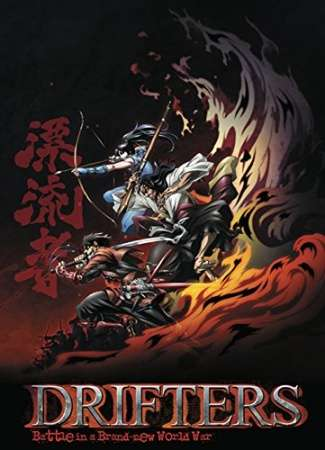 Poster of Drifters (OVA)