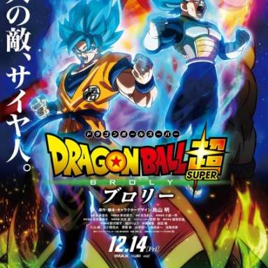 Poster of Dragon Ball Super Movie: Broly
