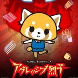 Poster of Aggressive Retsuko (ONA)