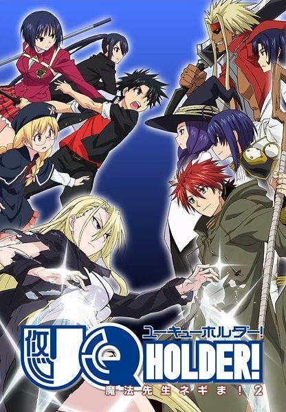 Poster of UQ Holder!: Mahou Sensei Negima! 2