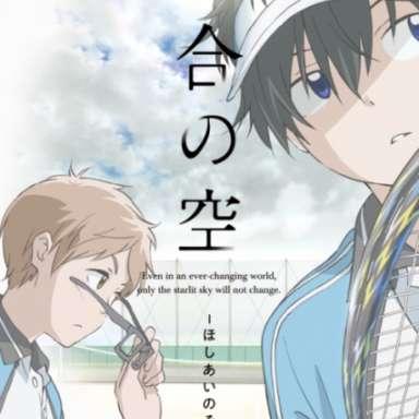 Poster of Hoshiai no Sora