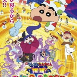 Poster of Crayon Shin-chan Movie 24: Bakusui! Yumemi World Dai Totsugeki
