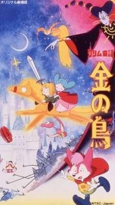 Poster of Grimm Douwa: Kin no Tori