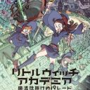 Poster of Little Witch Academia: Mahoujikake no Parade