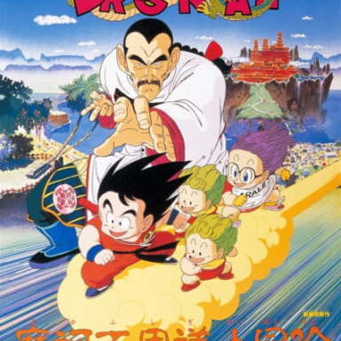 Poster of Dragon Ball Movie 3: Makafushigi Daibouken