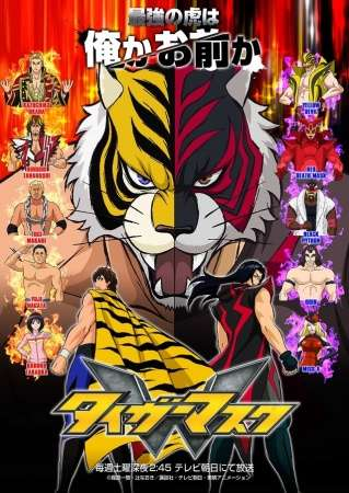 Poster of Tiger Mask W