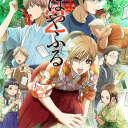 Poster of Chihayafuru 2