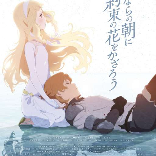 Poster of Sayonara no Asa ni Yakusoku no Hana wo Kazarou