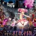Poster of Mahou Shoujo Madoka★Magica Movie 2: Eien no Monogatari