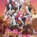 Poster of Rakudai Kishi no Cavalry