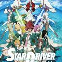 Poster of Star Driver: Kagayaki no Takuto