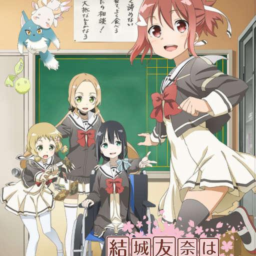 Poster of Yuuki Yuuna wa Yuusha de Aru
