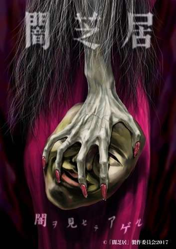 Poster of Yami Shibai 5