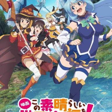 Poster of Kono Subarashii Sekai ni Shukufuku wo!: Kurenai Densetsu