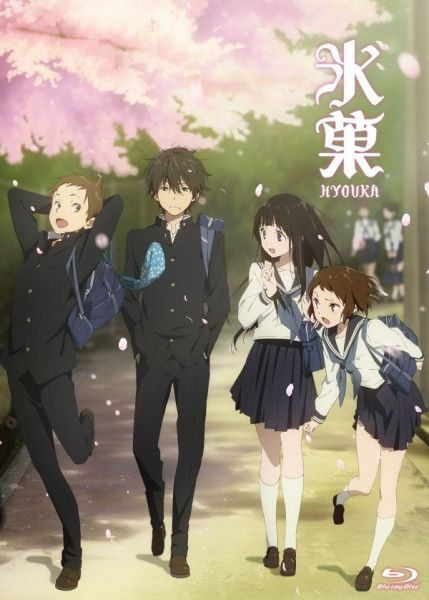 Poster of Hyouka