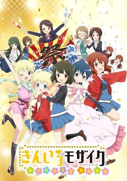 Poster of Kiniro Mosaic: Pretty Days