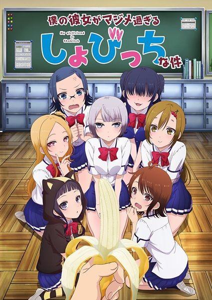 Poster of Boku no Kanojo ga Majimesugiru Sho-bitch na Ken