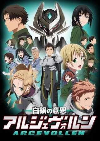 Poster of Shirogane no Ishi: Argevollen