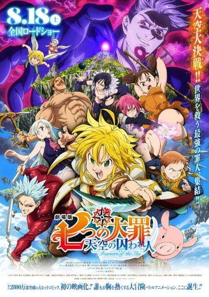 Poster of Nanatsu no Taizai Movie 1: Tenkuu no Torawarebito