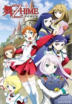 Poster of Mai-Otome