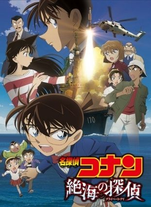 Poster of Detective Conan Movie 17: Private Eye in the Distant Sea