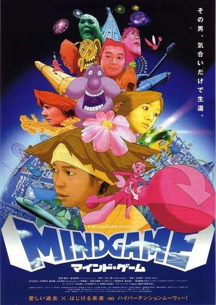 Poster of Mind Game