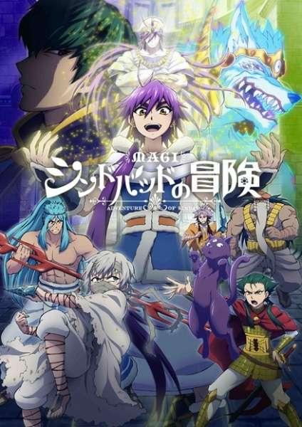 Poster of Magi: Sinbad no Bouken (TV)