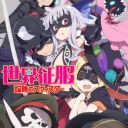 Poster of Sekai Seifuku: Bouryaku no Zvezda