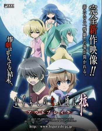 Poster of Higurashi no Naku Koro ni Kaku: Outbreak
