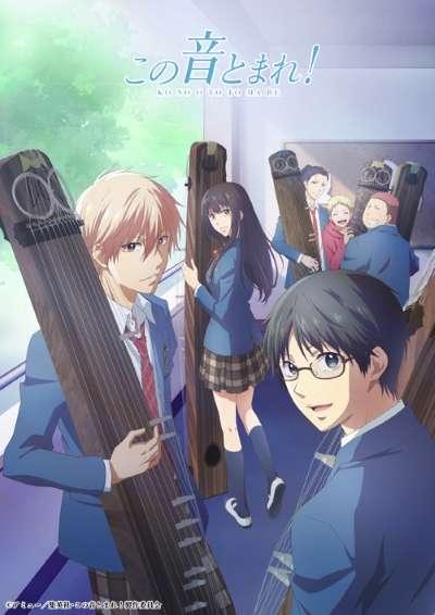 Poster of Kono Oto Tomare!