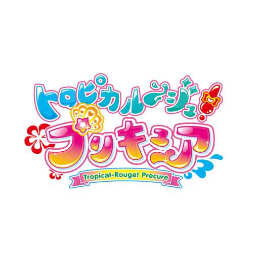 Poster of Tropical-Rouge! Precure
