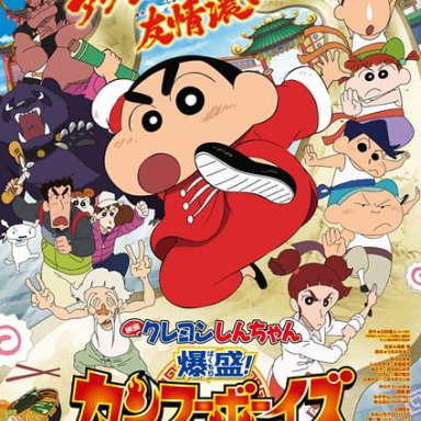 Poster of Crayon Shin-chan Movie 26: Bakumori! Kung Fu Boys - Ramen Tairan