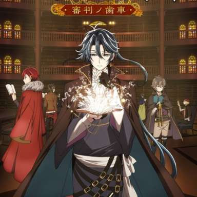 Poster of Bungou to Alchemist: Shinpan no Haguruma