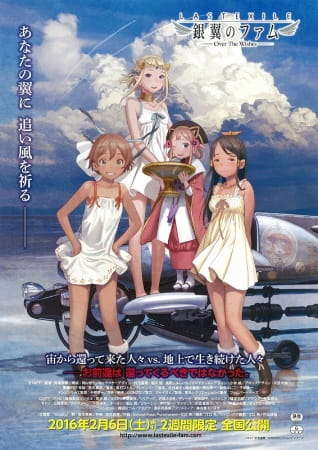 Poster of Last Exile: Ginyoku no Fam Movie - Over the Wishes
