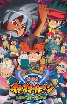 Poster of Inazuma Eleven: Saikyou Gundan Ogre Shuurai