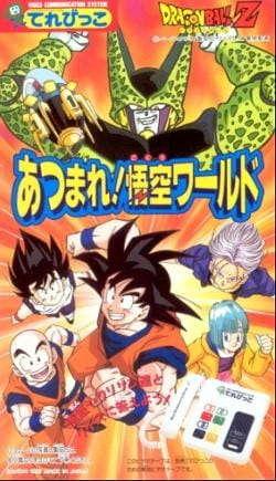 Poster of Dragon Ball Z: Atsumare! Gokuu World