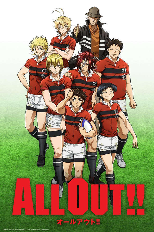 Poster of All Out!!