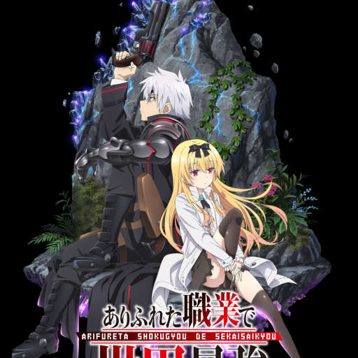 Poster of Arifureta Shokugyou de Sekai Saikyou