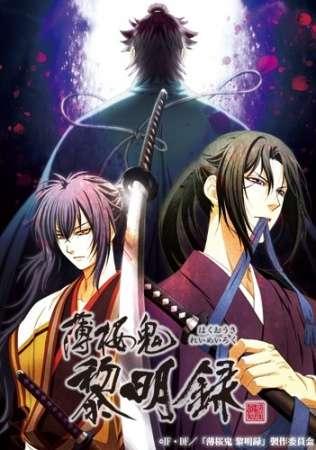 Poster of Hakuouki Reimeiroku