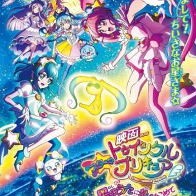 Poster of Star☆Twinkle Precure: Hoshi no Uta ni Omoi wo Komete