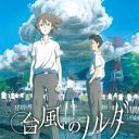 Poster of Taifuu no Noruda