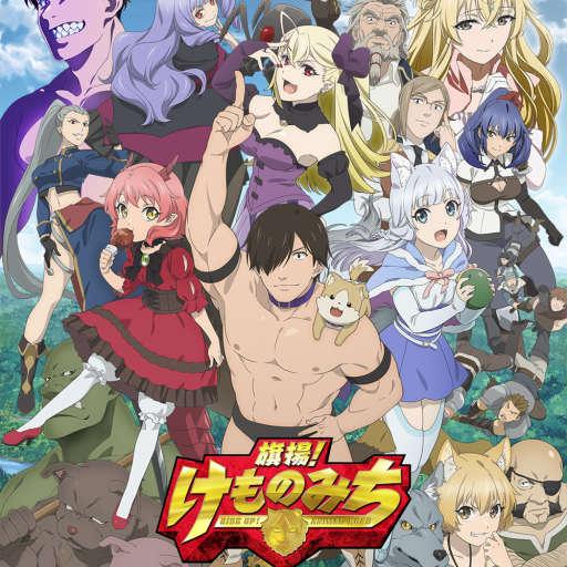 Poster of Hataage! Kemono Michi
