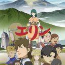 Poster of Kemono no Souja Erin