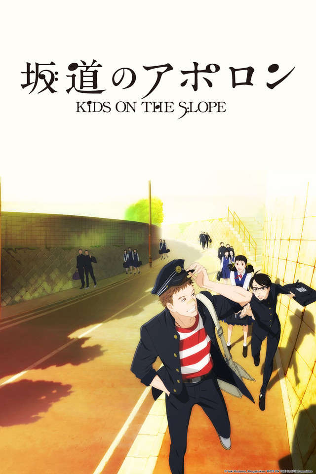 Poster of Sakamichi no Apollon