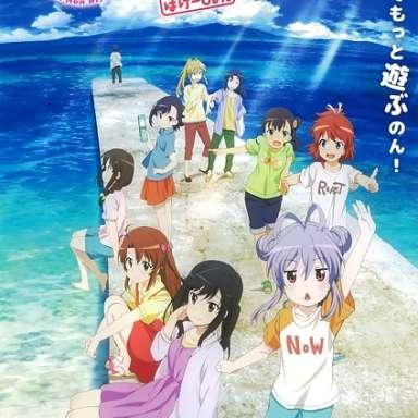 Poster of Non Non Biyori Movie: Vacation