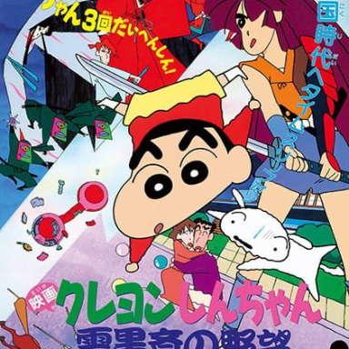 Poster of Crayon Shin-chan Movie 03: Unkokusai no Yabou