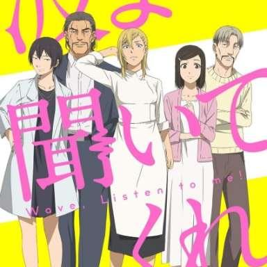 Poster of Nami yo Kiitekure
