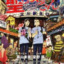 Poster of Saint☆Oniisan (Movie)