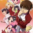 Poster of Kami nomi zo Shiru Sekai