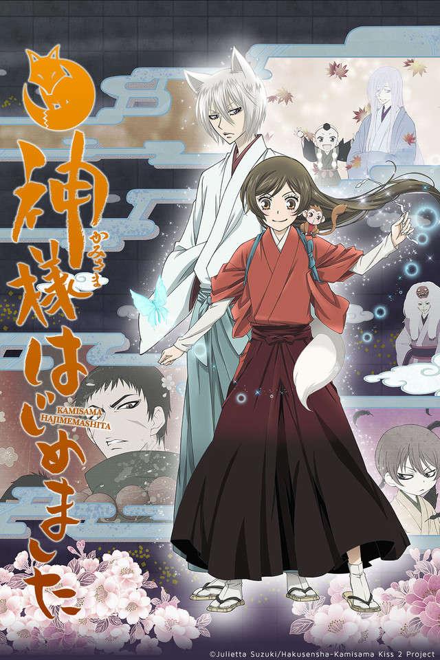 Poster of Kamisama Hajimemashita